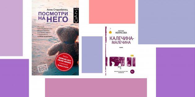 Егор Михайлов о самой увлекательной книге
