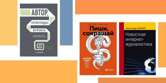 любимые книги: «Пиши, сокращай», «Новостная интернет-журналистика»