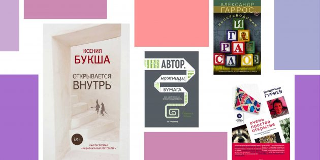 Егор Михайлов о книгах для профессионального развития