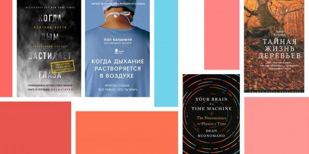 любимые книги: Современный нон-фикшен