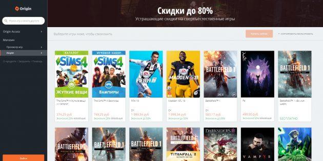 покупать игры: Origin