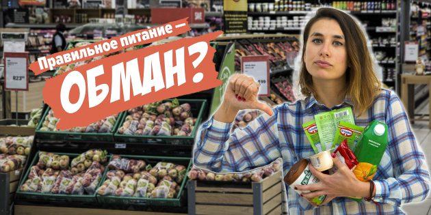 Вся правда о здоровых продуктах