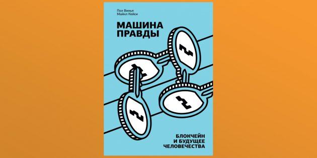 «Машина правды», Пол Винья и Майкл Кейси