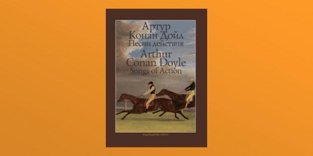 «Песни действия», Артур Конан Дойл