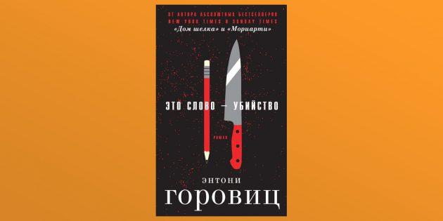 «Это слово – Убийство», Энтони Горовиц