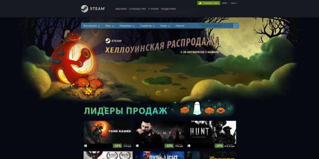 покупать игры: Steam