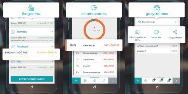 Debito для Android — финансовый помощник и хранилище документов