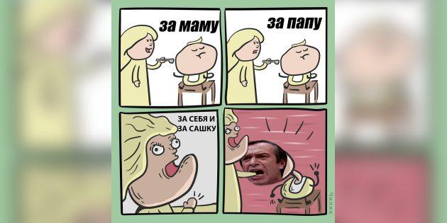 Мемы 2018года: За себя и за Сашку!
