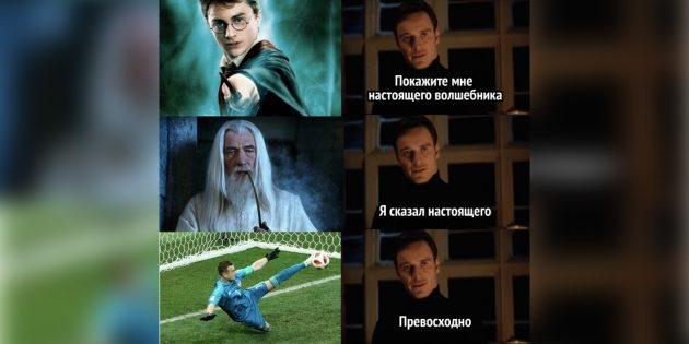 Мемы 2018года: нога Акинфеева
