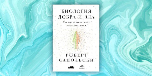 Эмпатия: Роберт Сапольски «Биология добра и зла»
