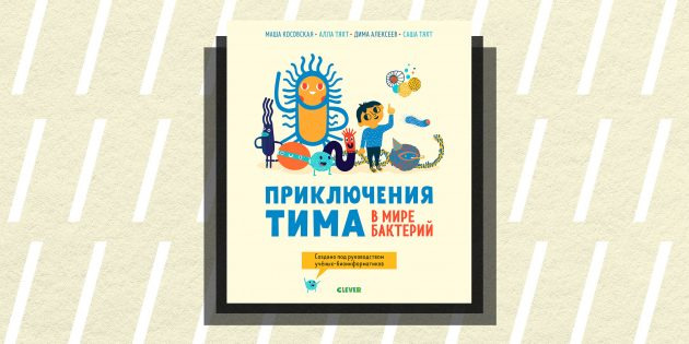 Non/fiction 2018: «Приключения Тима в мире бактерий», Мария Косовская, Алла Тяхт, Дмитрий Алексеев