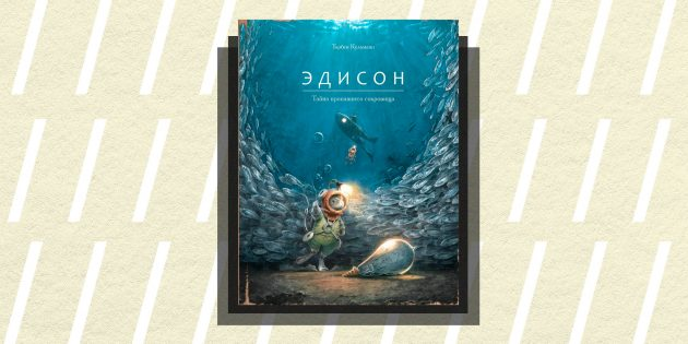 Non/fiction 2018: «Эдисон. Тайна пропавшего сокровища», Торбен Кульманн