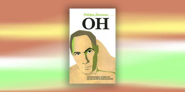Книги по психологии: «Он: глубинные аспекты мужской психологии», Р. Джонсон