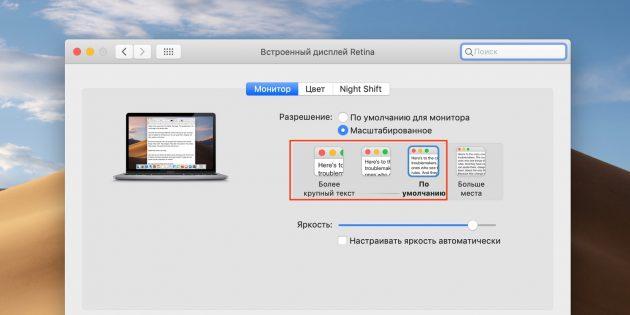 Работа за Mac ночью: Установите более низкое разрешение