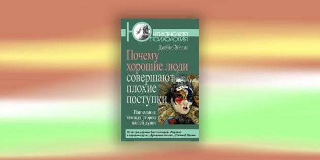 Книги по психологии: «Почему хорошие люди совершают плохие поступки», Д. Холлис