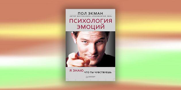 Книги по психологии: «Психология эмоций. Я знаю, что ты чувствуешь», П. Экман
