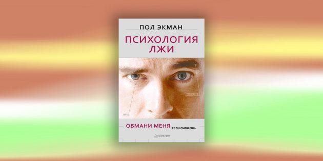 Книги по психологии: «Психология лжи. Обмани меня, если сможешь», П. Экман
