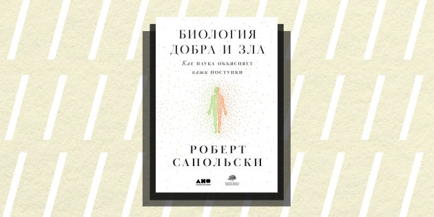 Non/fiction 2018: «Биология добра и зла», Роберт Сапольски