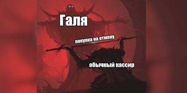 Мемы 2018года: воин передаёт меч повелителю