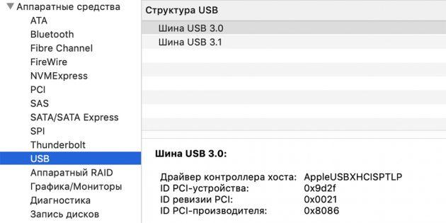 Если не работают USB-порты компьютера, проверьте аппаратные средства на macOS