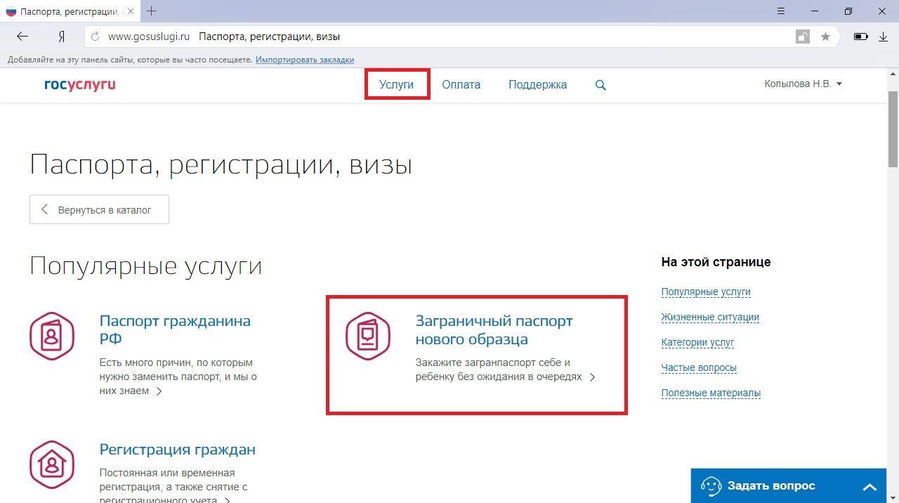 Документы для загранпаспорта нового образца копии всех страниц паспорта или заполненные