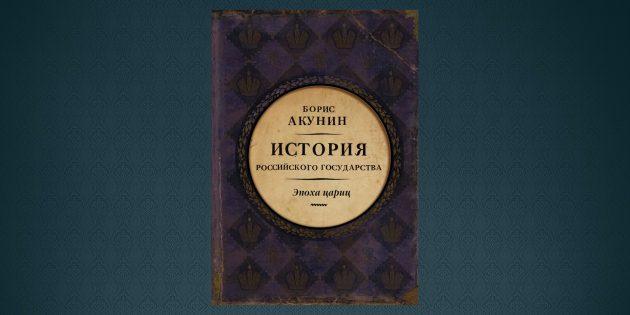 Книжные новинки декабря-2018: «История Российского государства»