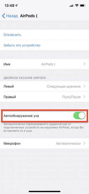 Apple AirPods: Автообнаружение уха