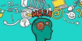 Подкаст Лайфхакера: как развить мозг за 30 дней