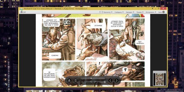 Приложения для чтения комиксов: Honeyview