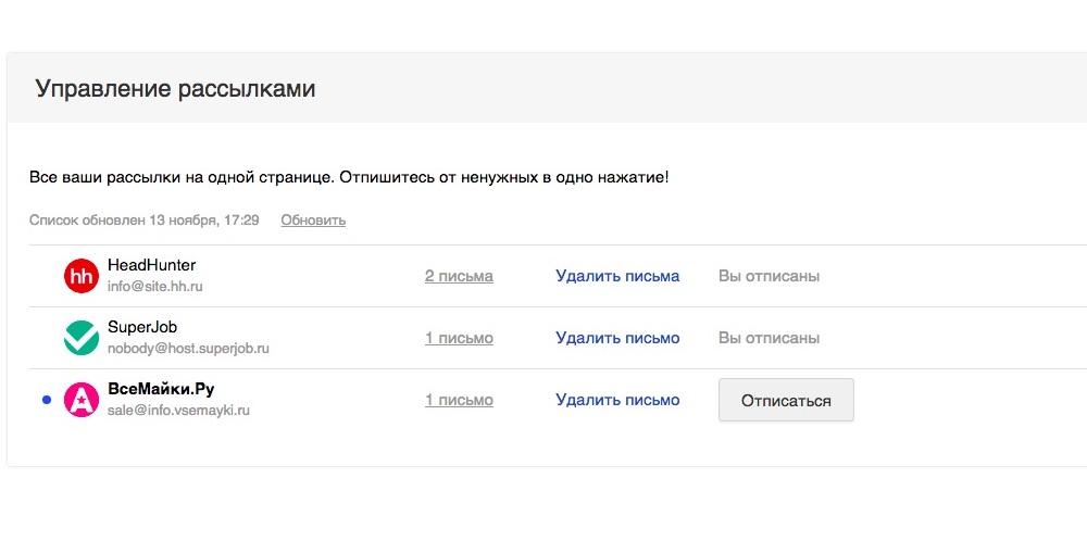 «Mail.ru Почта»: управление рассылками