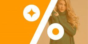 Лучшие скидки и акции на AliExpress и в других онлайн-магазинах 6 ноября