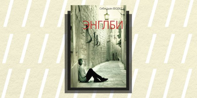Non/fiction 2018: «Энглби», Себастьян Фолкс