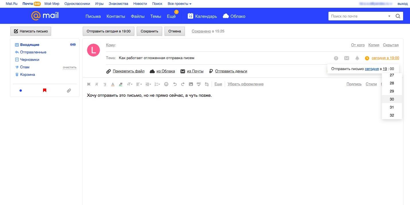 «Mail.ru Почта»: отложенная отправка