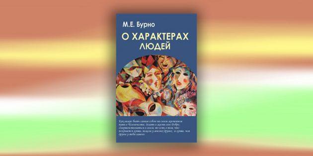 Книги по психологии: «О характерах людей», М. Е. Бурно