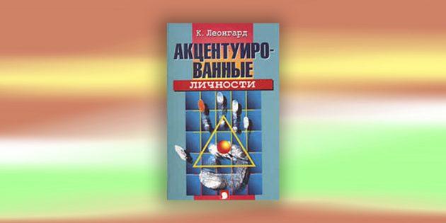 Книги по психологии: «Акцентуированные личности», К. Леонгард