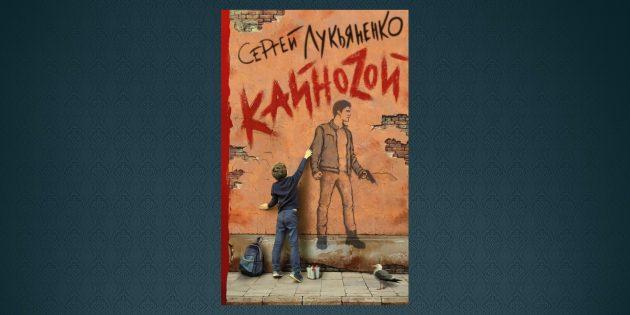 Книжные новинки декабря-20018: «Кайноzой»