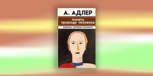 Книги по психологии: «Понять природу человека», А. Адлер