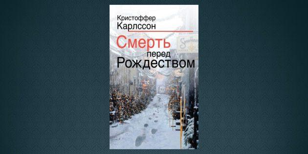 Книжные новинки декабря-2018: «Смерть перед Рождеством»