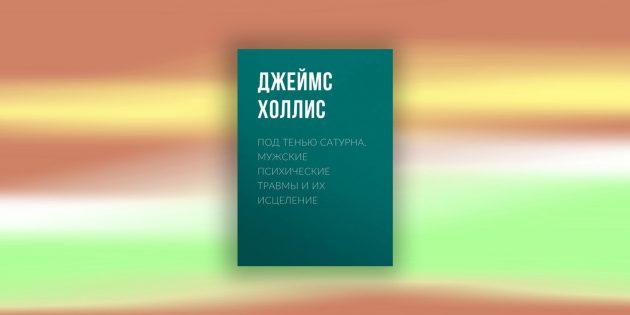 Книги по психологии: «Под тенью Сатурна», Д. Холлис