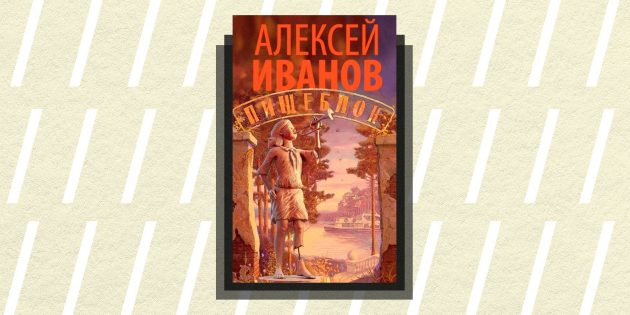 Non/fiction 2018: «Пищеблок», Алексей Иванов