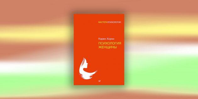 Книги по психологии: «Психология женщины», К. Хорни