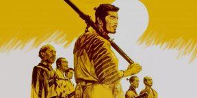 7 уроков от «Семи самураев» на все времена
