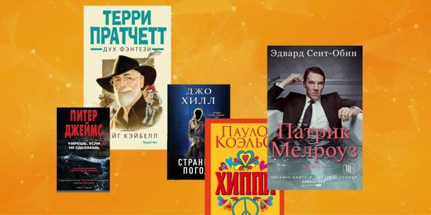 Что читать в ноябре: 13 новых книг на любой вкус