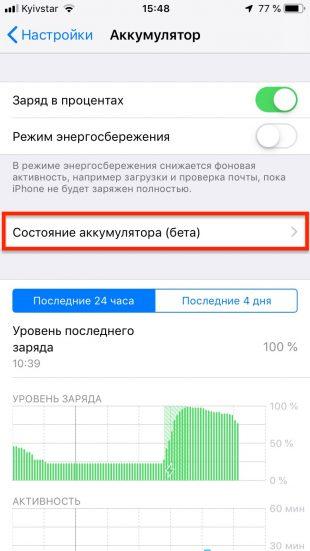 проблемы iPhone: Состояние аккумулятора