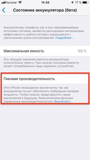 проблемы iPhone: Причина включения функции