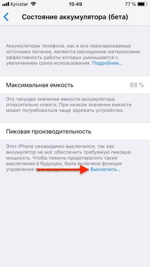 проблемы iPhone: Выключение функции