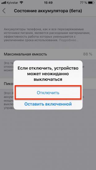проблемы iPhone: Повторное отключение