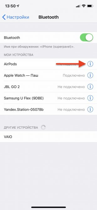 Apple AirPods: Настройки
