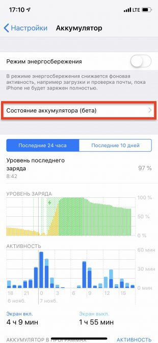 проблемы iPhone: Состояние аккумулятора (бета)