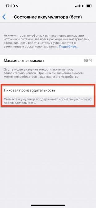 проблемы iPhone: Пиковая производительность